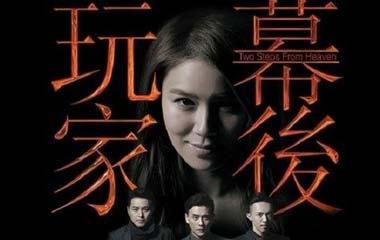 《幕后玩家》分集剧情介绍(1-20全集)