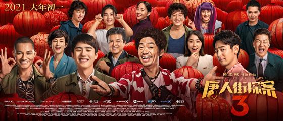 《唐人街探案3》电影故事简介,电影唐人街探案3上映日期及演员表